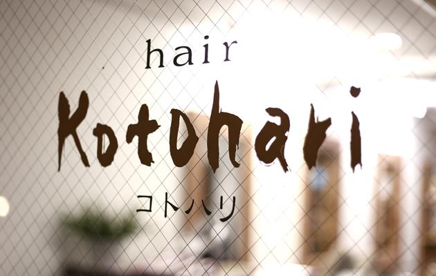 A28_kotohari